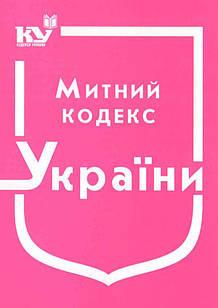 Митний кодекс України Станом на 01.10.2021р.