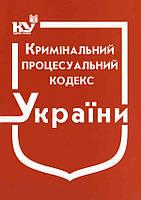 Кримінальний процесуальний кодекс України Станом на 06.03.2020р.