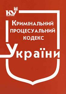 Кримінальний процесуальний кодекс України Станом на 01.10.2021р.