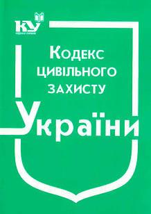 Кодекс цивільного захисту України Станом на 01.10.2021р.