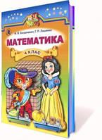 Математика, 4 кл. Автори: Богданович М.В., Лишенко Г.П.