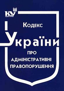 Кодекс України  про адміністративні правопорушення Станом на 01.10.2021р.