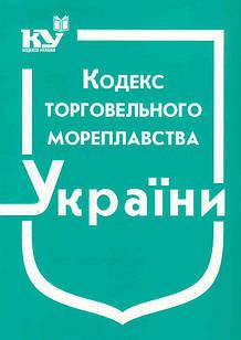 Кодекс торговельного мореплавства України Станом на 01.10.2021р.