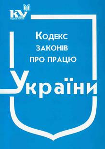 Кодекс законів про працю України Станом на 01.10.2021р.