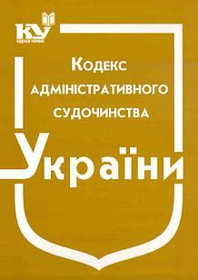 Кодекс адміністративного судочинства України Станом на 01.10.2021р.