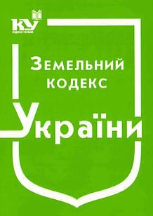 Земельний кодекс України Станом на 01.10.2021р.