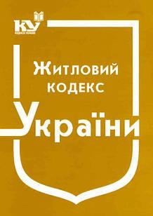 Житловий кодекс Української РСР Станом на 01.10.2021р.
