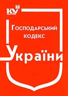 Господарський кодекс України Станом на 01.10.2021р.