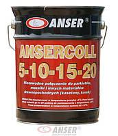 Однокомпонентний каучуковий паркетний клей Ansercoll 5-10-15-20 - 5,5 кг.