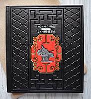 """Подарочная книга """"Искусство войны. Сунь-Цзы"""". В кожаном переплете, подарочное издание."""