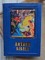 """Книга на подарок в кожаном переплете, """"Дитяча Біблія"""". Біблійні оповідання в малюнках. Українською мовою"""