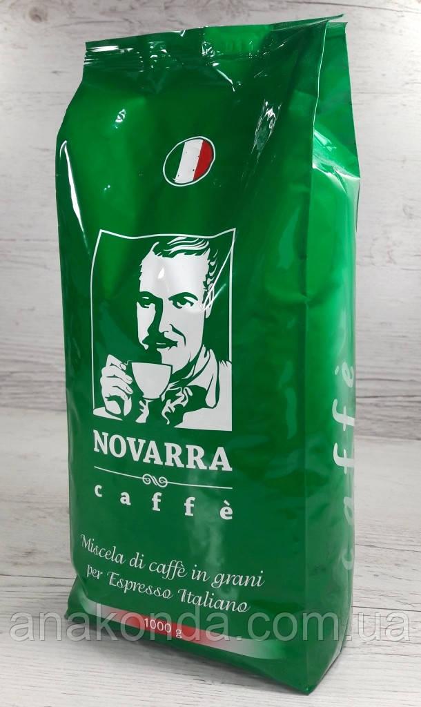 К-4 Робуста 100%, 1 кг. Зерновой кофе NOVARRA Extra Crema, Новарра Купаж Робусты