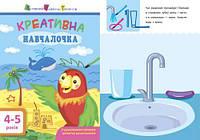 """Книга """"Креативна навчалочка"""", 4-5 лет (укр) ДШ11529У"""
