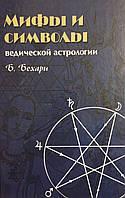 Мифы и символы ведической астрологии. Бехари Б.