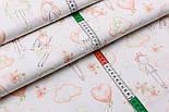"""Ткань хлопковая """"Кролики с шариком-сердечком"""" пудровые на белом №2589, фото 3"""