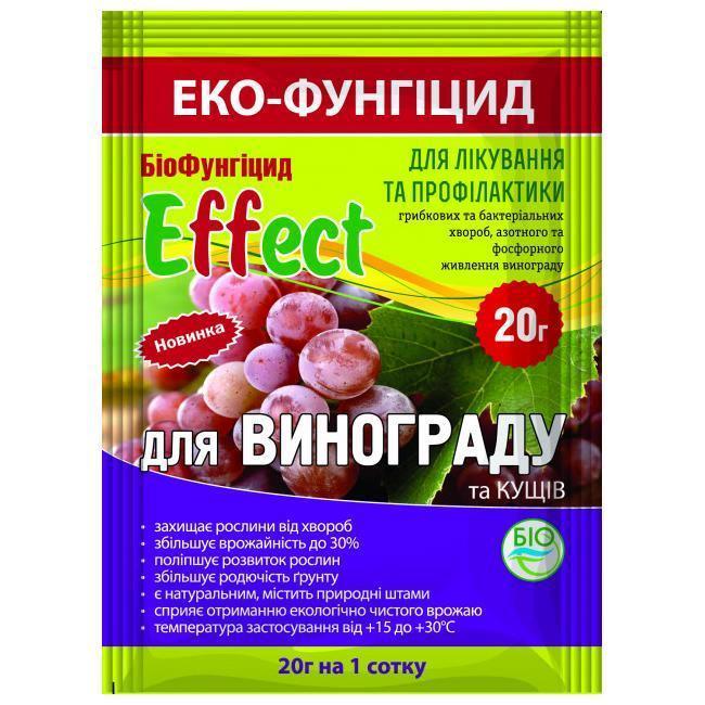 Биофунгицид для винограда Effect (Эффект) 20 г, БИОХИМ-СЕРВИС