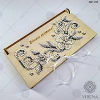 """Коробочка-конверт для грошей """"Вічного кохання!"""" для вишивки"""