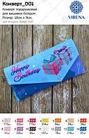 """Конверт подарунковий """"Happy Birthday"""" (Вірена)"""