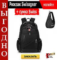 Городской рюкзак в стиле Swissgear + сумка Swiss