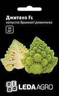 Семена капусты романеско Джитано F1, Clause 10 шт