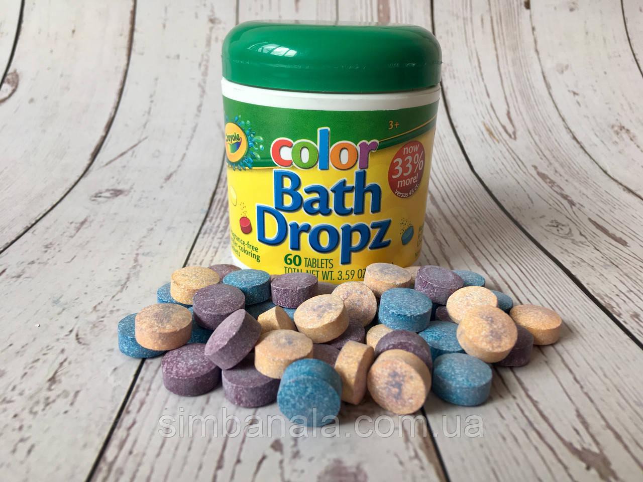 Шипучие цветные таблетки для игр с водой Crayola Bath Dropz, США
