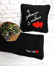 """Набір для закоханних: подушка + плед """"Я завжди з тобою. Кохаю тебе"""" 09  колір на вибір"""