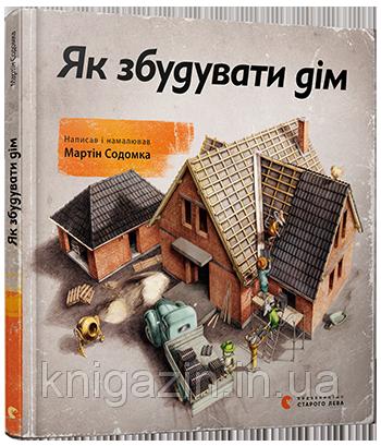 Дитяча книга Як збудувати дім  Для дітей від 3 років