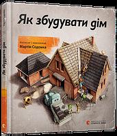 Дитяча книга Як збудувати дім  Для дітей від 3 років, фото 1