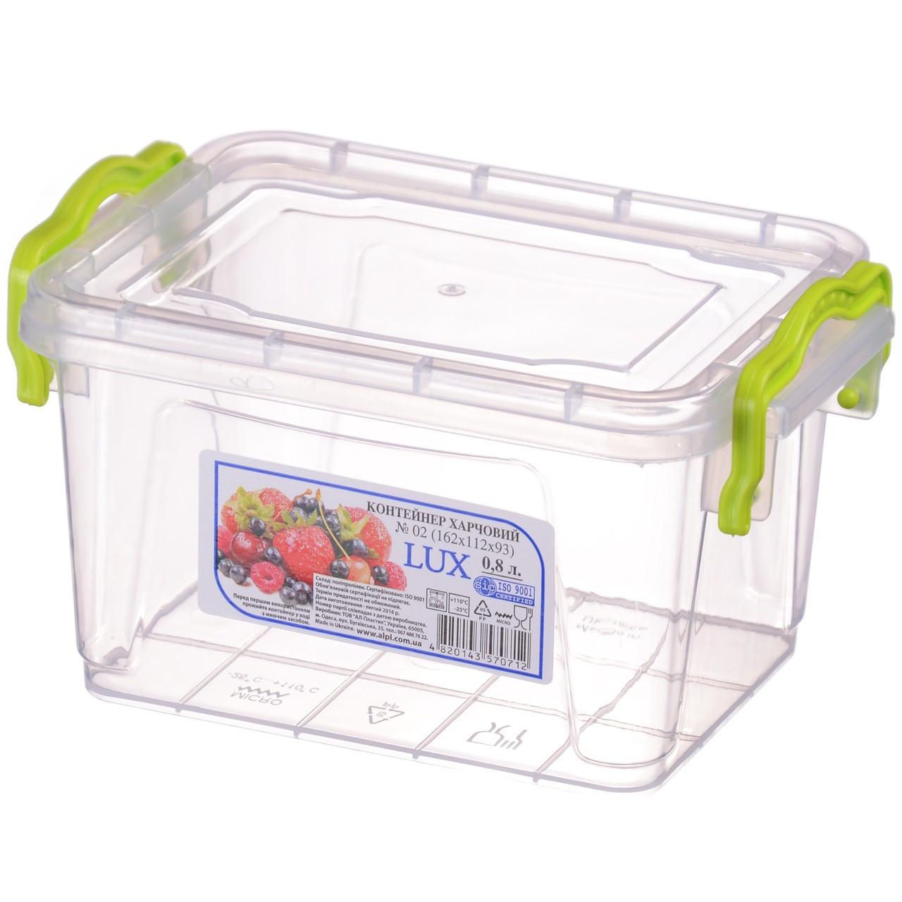Контейнер для еды Ал-пластик LUX №5 объём 0.8 л  с ручками
