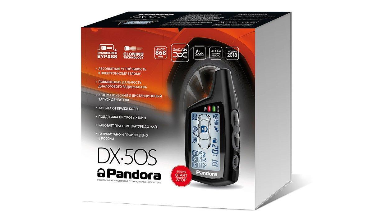 Автомобильная сигнализация Pandora DX 50S