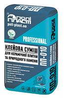 Клеевая смесь ПП-010 PROFESSIONAL, для керамической плитки и природного камня, 10 кг