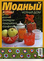 """Журнал по вязанию. """"Модный журнал"""" № 65"""