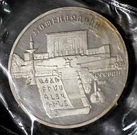 """Монета СССР 5 рублей 1990 г. """"Матенадаран, г. Ереван"""" (запайка), фото 1"""