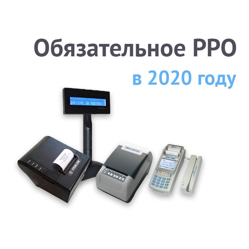 Обязательное РРО для ФЛП в 2020 году