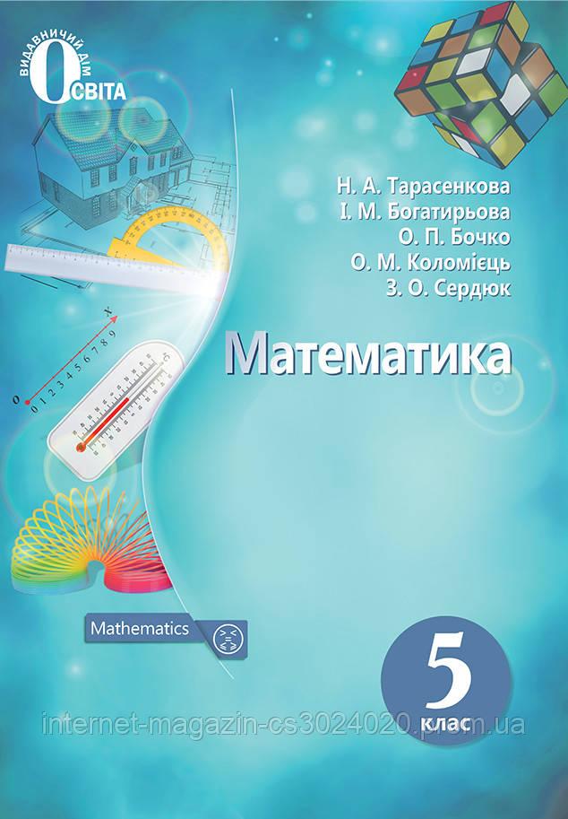 Математика 5 клас. Підручник (НОВА ПРОГРАМА). Тарасенкова Н. А. та ін.