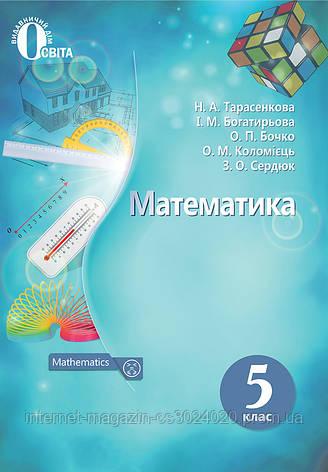 Математика 5 клас. Підручник (НОВА ПРОГРАМА). Тарасенкова Н. А. та ін., фото 2