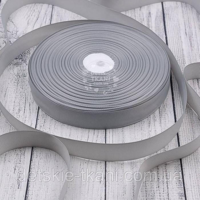 Лента репсовая шириной 25 мм серого цвета, метражом