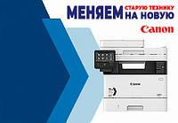 DSM-Trade-in ⭐ Принести старый принтер ⚡ Получи скидку на покупку нового