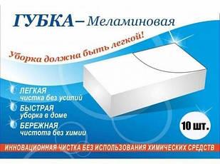 Меламиновые губки 100*60*10 мм. От 10шт по 2,20грн
