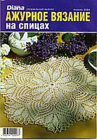 """Журнал по вязанию. """"Diana. Ажурное вязание на спицах"""" № 4/2003"""