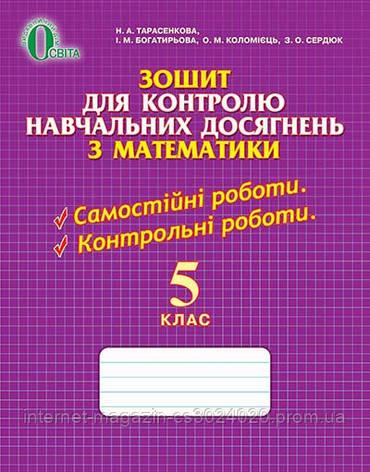 Зошит для контролю навчальних досягнень з математики 5 клас. Тарасенкова Н. А. та ін., фото 2