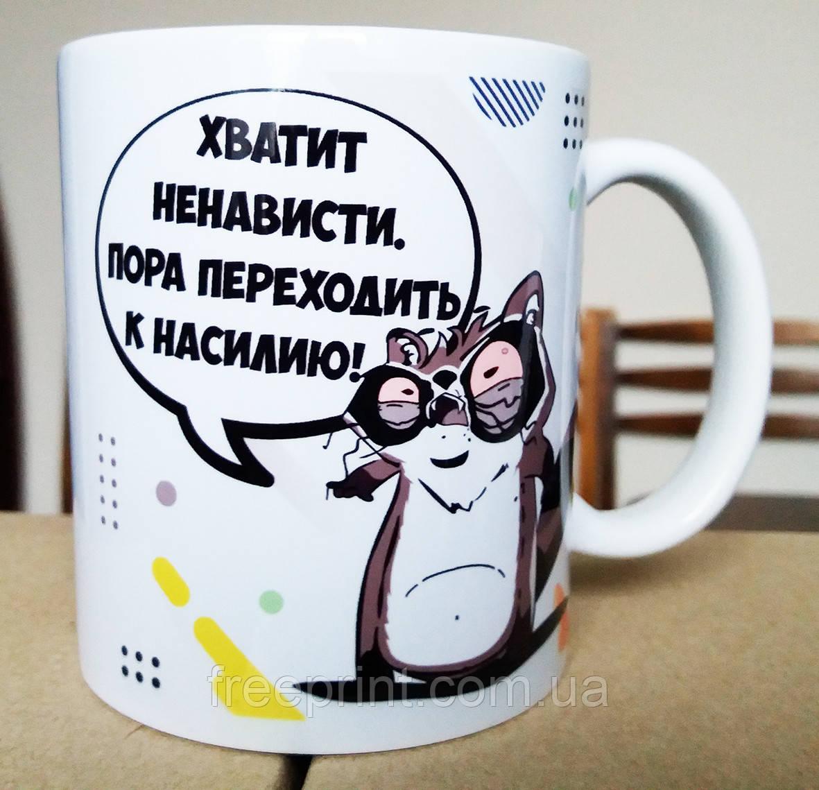 """Чашка-прикол """"Енот Толик - хватит ненависти"""" Для категории 18+. Печать на чашках, кружках."""