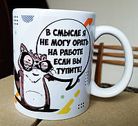 """Чашка-прикол """"Енот Толик - если вы тупите"""" Для категории 18+. Печать на чашках, кружках."""
