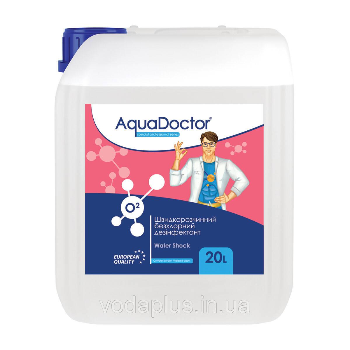 Дезинфектант на основе активного кислорода AquaDoctor Water Shock О2 (20л.)