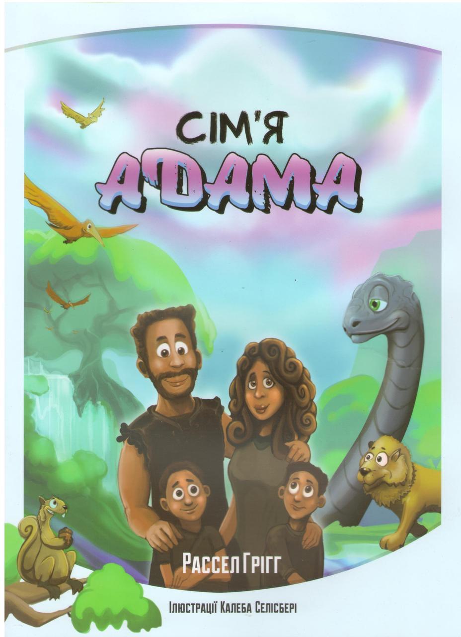 Сім'я Адама. З кольоровими малюнками