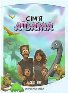 Сім′я Адама. З кольоровими малюнками