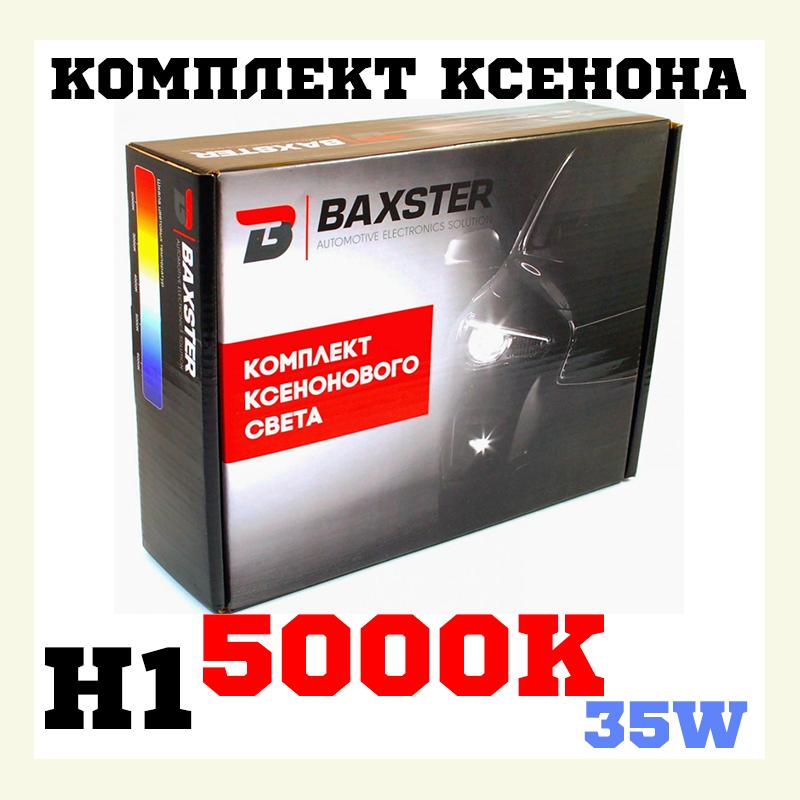 Комплект ксенонового света Baxster H1 5000K 35W