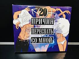 """Шоколад """"20 причин переспать со мной"""""""