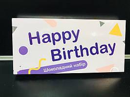 Шоколадный набор Small Happy Birthday