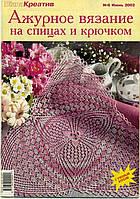 """Журнал по вязанию. """"DianaКреатив. Ажурное вязание на спицах и крючком"""" № 6/2002"""